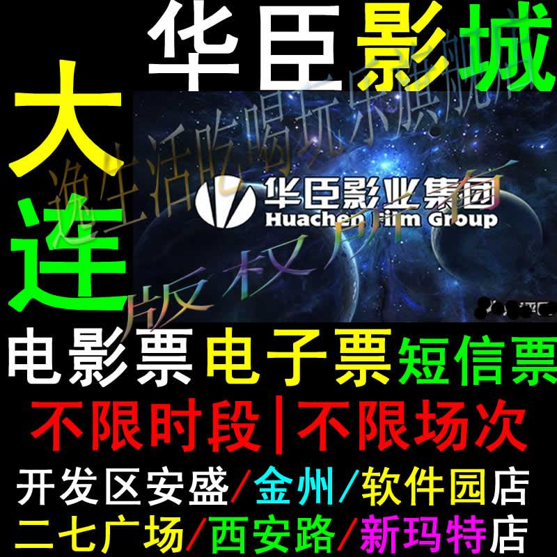 华臣影城新玛特店_cheng9515