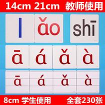 一年级小学生汉语拼音大卡片带四声调230张教师教学专用学习教具