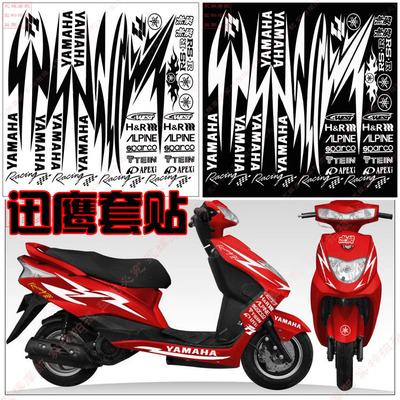 Yamaha motorcycle scooters electric vehicle fast Eagle modified blade a full decal sticker reflective stickers affixed fluorescent