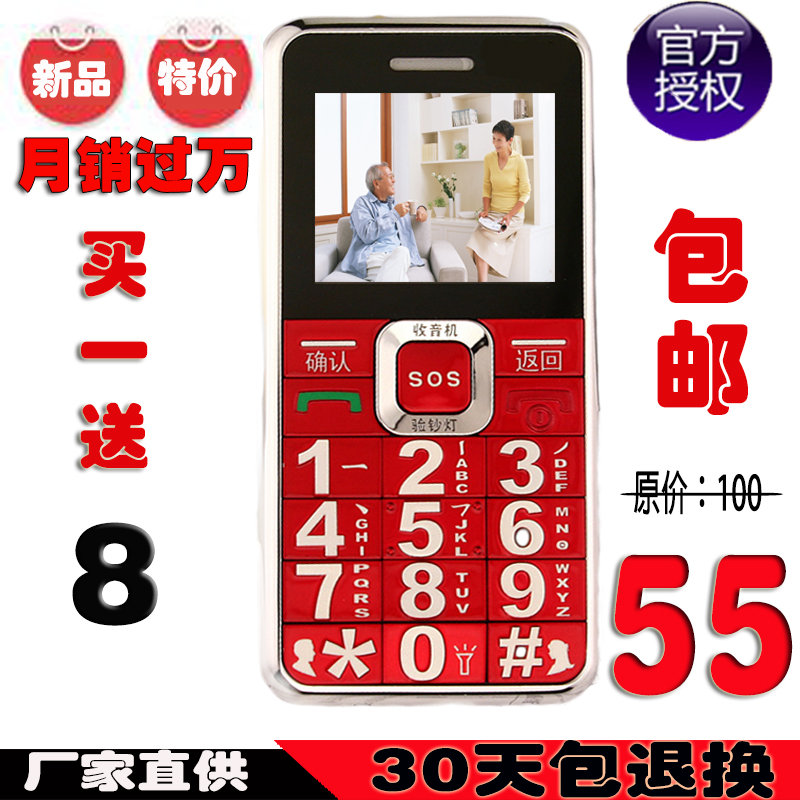 Close the W111 mobile phones for the elderly love authentic licensed large standby loud big-screen radiation elderly