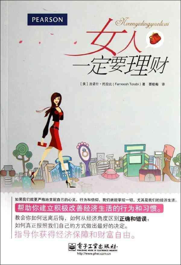 女性理财书籍排行榜女性理财书籍价格 汽车|音