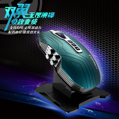 FUHLEN / Fuller wings swim God X300 wireless gaming mouse dual-mode dual-engine rechargeable