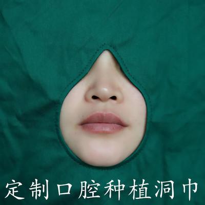 手术美容整形口腔牙科种植洞巾包布孔巾铺巾围嘴纯棉大中单眼科
