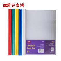 史泰博办公用品 a4文件夹插页资料册试卷夹塑料透明抽杆夹拉杆夹