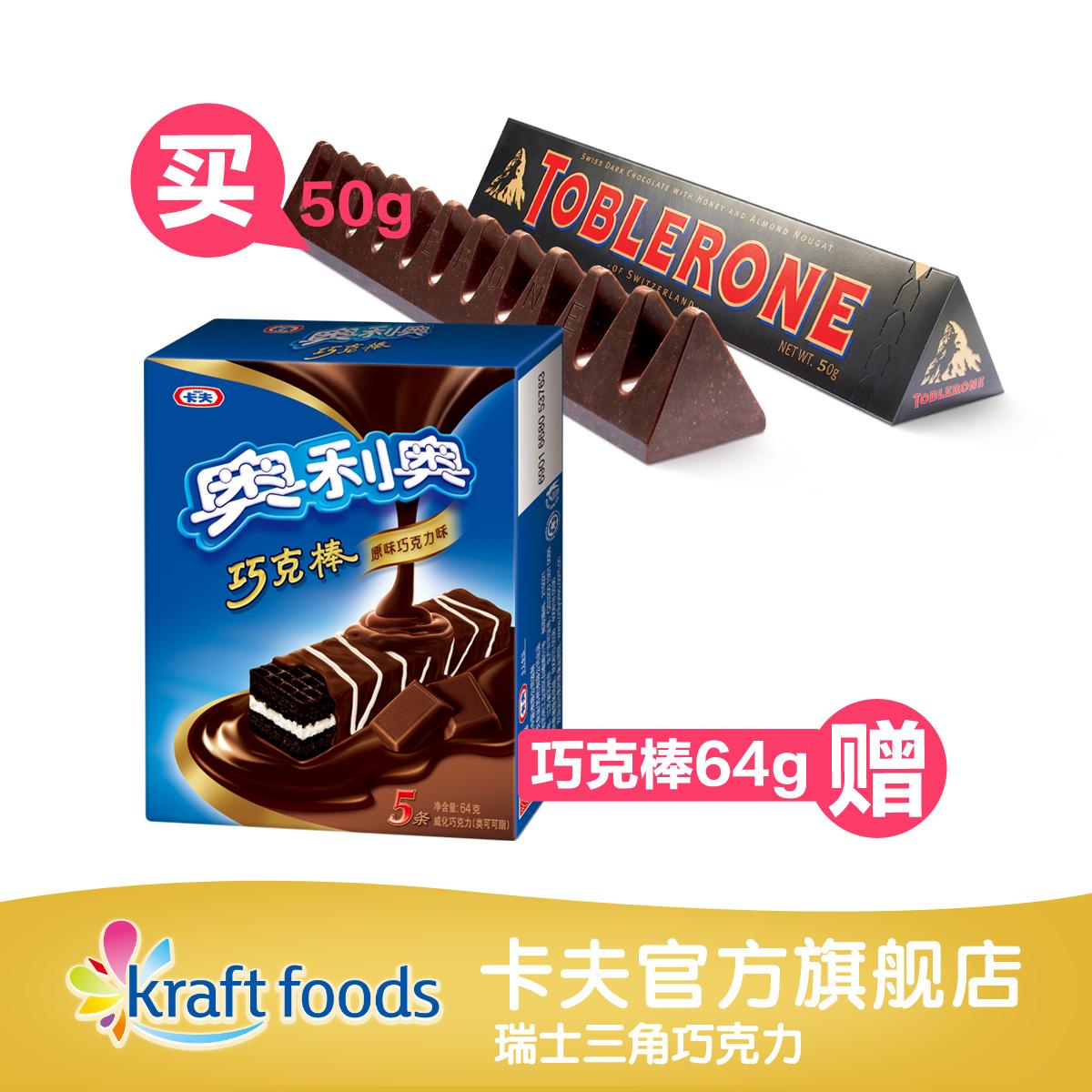 促销秒杀9.9元买50g送奥利奥饼干进口瑞士三角黑巧克力+巧克棒