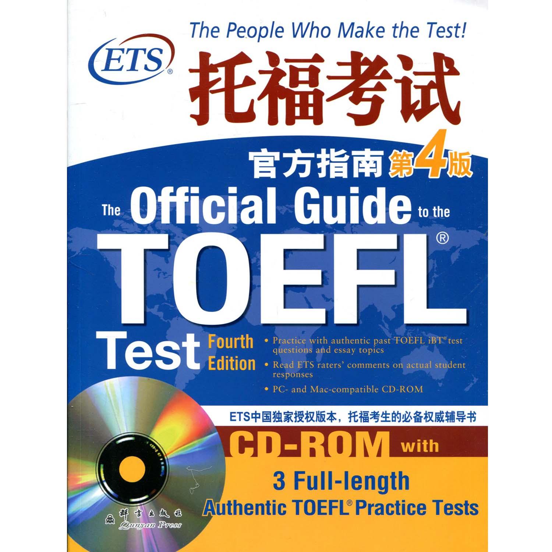 正版现货ETS新托福考试官方指南第4版TOEF