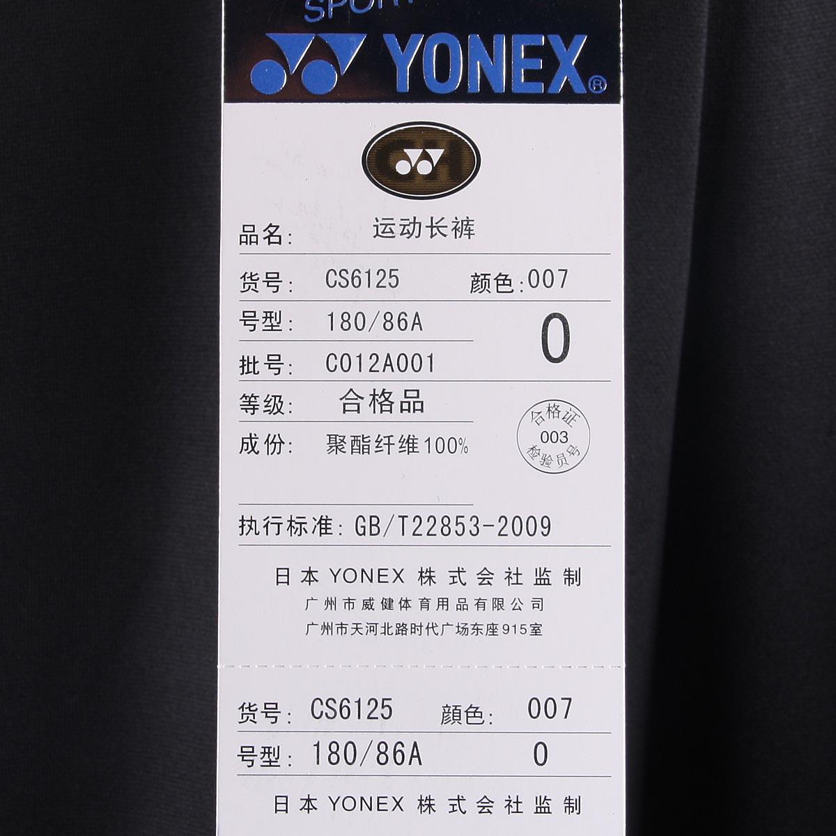 форма для занятий бадминтоном Yonex  CS6125