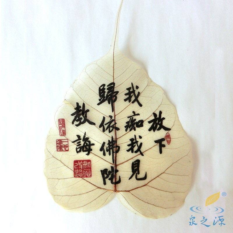 Buddhist calligraphy down Vajra Bodhi leaf vein painting Buddhist mascot wisdom leaves flower core creative
