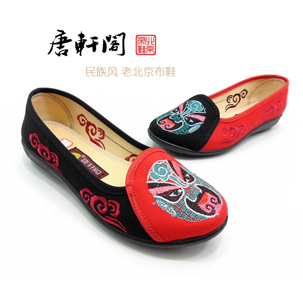 绣花鞋北京布鞋