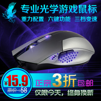 Dismo di magic M33 wired USB mouse notebook gaming mouse keys 6D third gear speed
