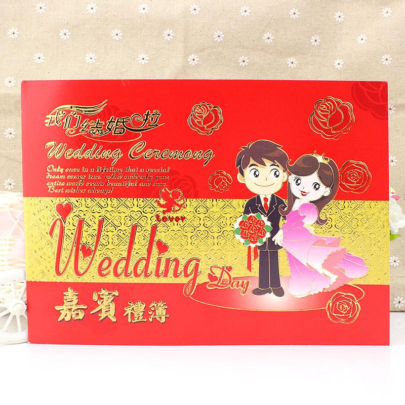 婚庆用品 结婚签到本 婚礼签名册 记帐本 嘉宾礼簿本 礼金本