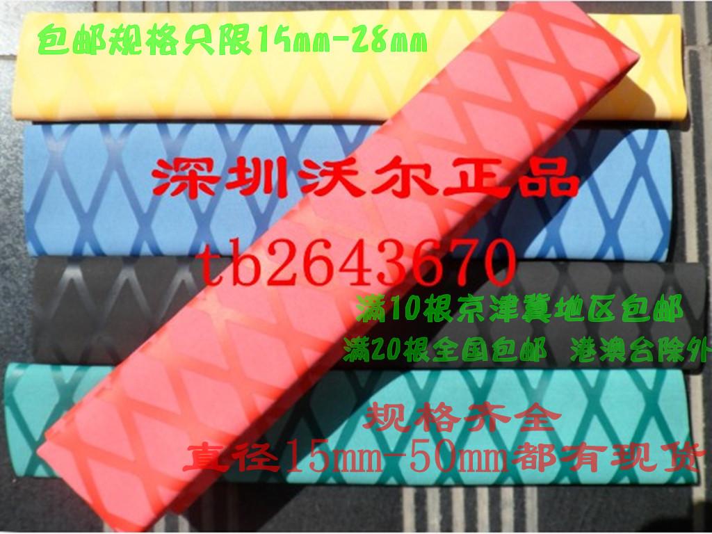Термоусаживаемые трубки Shenzhen Wal  35