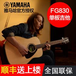 雅马哈FG830/FGX830C单板电箱民谣吉它FGTA原声加振吉他