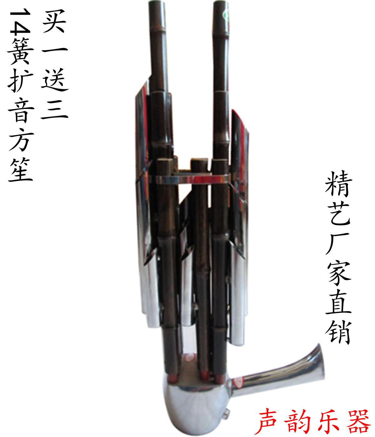 Шэн Шэн музыкальный инструмент 14 Спрингс ПА Шэн Фан Шэн Шэн махагон углу фабрика аутлет отправлены гриб пакеты начиная с CD