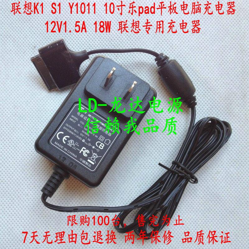 Зарядное устройство для планшетного ПК Специальный оригинальный Lenovo Lenovo K1, S1 y1011 10-дюймовый зарядное устройство pad планшетный 12v1.5A