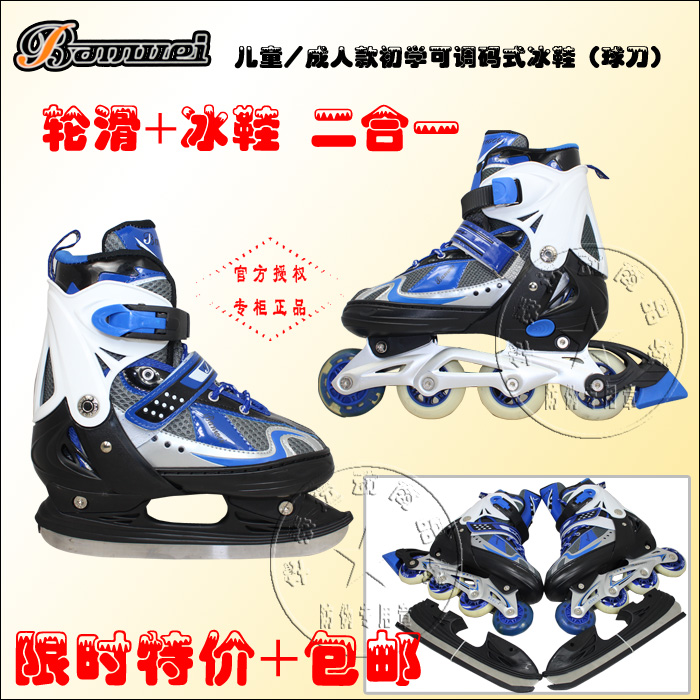 Gateway skate shoe Skate skates in winter ball with knife combo specials mailing seasons skating