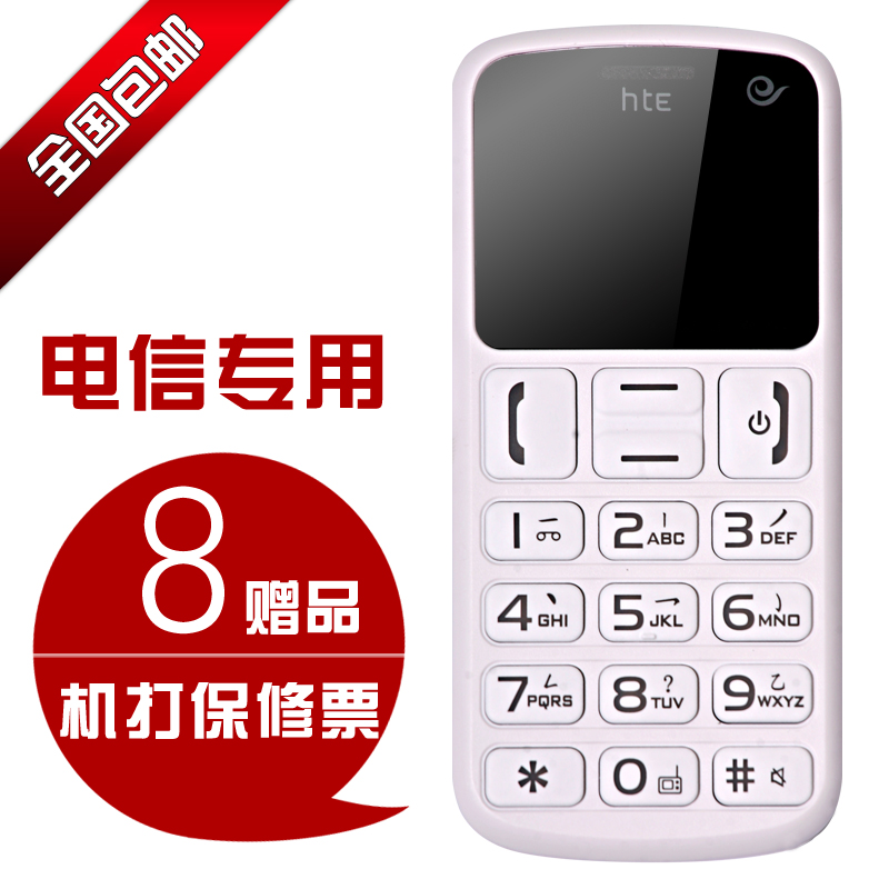 HTE-560 wing older phone older Telecom CDMA days in constant large font large screen genuine elderly