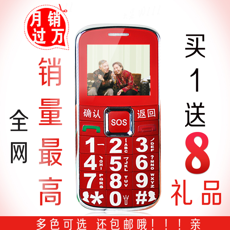 Daxian/larger W111 larger older mobile phones mobile phones for the elderly elderly authentic licensed big screen
