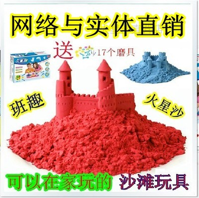Free shipping classes interesting color clay shaped Martian moon sand colored sand sand dynamic color space, 2 pounds of mud with wholesale