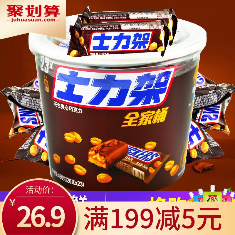 士力架花生夹心巧克力460g德芙全家桶家庭装糖果零食散装批发包邮