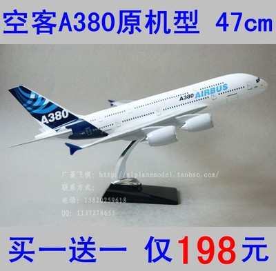 Airbus A380 aircraft model the original model 30cm-47cm resin birthday gift collections aviation fly-Link module