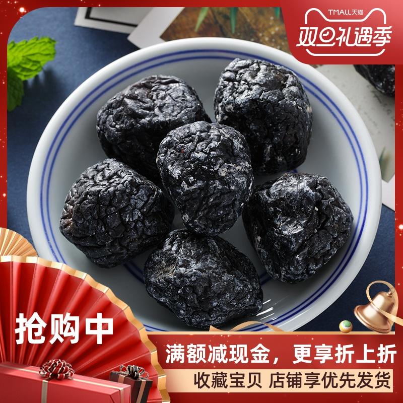 新疆天山乌梅干山妞番茄乌梅条干500g话梅半边梅子酸梅汤零食特产