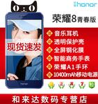 【可减200】起华为honor/荣耀 荣耀8青春版全网通4G智能指纹手机