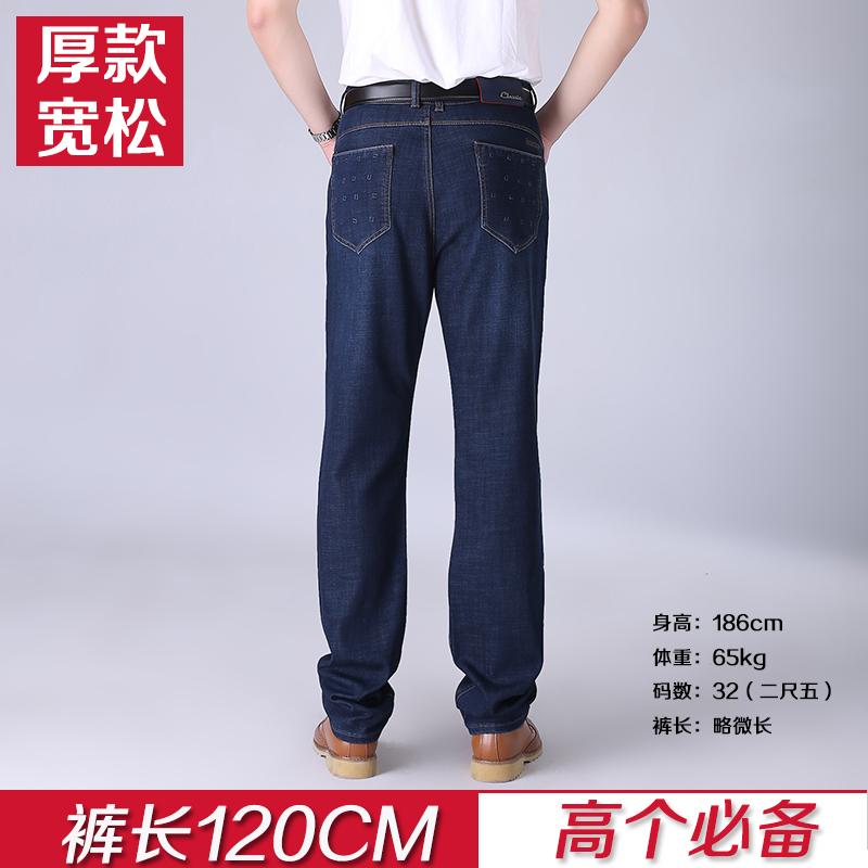 高胖子加长加肥加大码高个子牛仔裤男款 宽松商务裤子120cm中年人