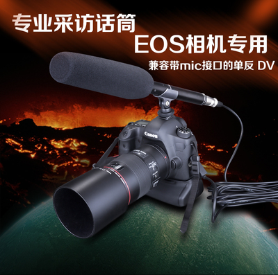 EAROBE MA-GL2 5D3 SLR cameras taped interview dedicated microphone microphone compatible DV camcorder