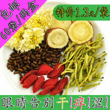 Combination of herbal tea Chrysanthemum tea Chinese wolfberry honeysuckle cassia seed Raise liver tea Send fire tea bag mail