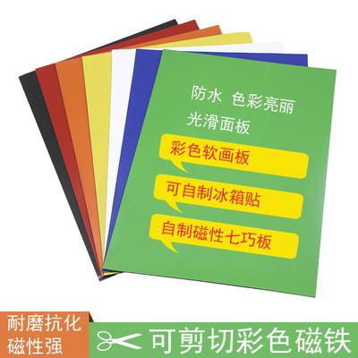 装得快A3/A4彩色磁铁磁纸可剪裁PVC白板贴软性磁贴橡胶磁片广告贴