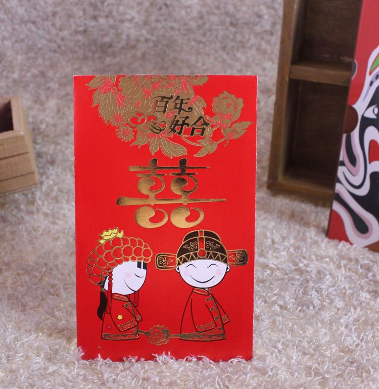 郎森 结婚红包 婚庆利是封 千元百元红包 创意红包 喜庆红包