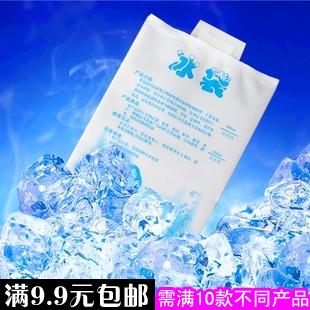 全场9.9包邮注水冰袋400ml创意家居生活日用品居家实用百货小商品