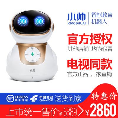 苏州小帅机器人专卖店,小帅机器人在哪买靠谱