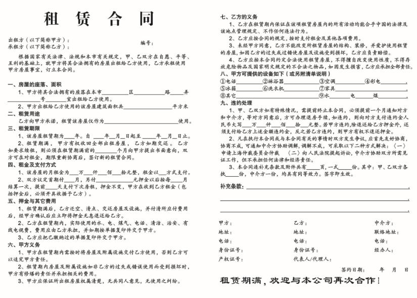 Листовки, Брошюры Шанхай Недвижимость агентство самокопирующая 3 аренды аренды соглашение формы договора аренды