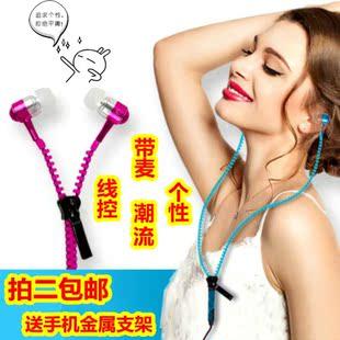 特价9.9金属拉链手机耳机入耳式带话筒K歌线控重低音耳机通用