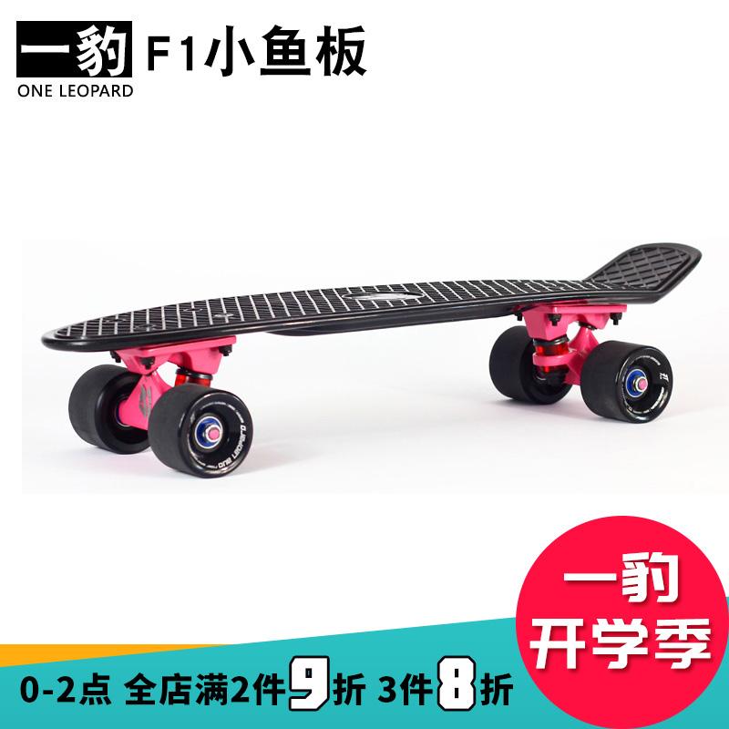 一豹F1小鱼板塑料小鱼板滑板香蕉板枫木单翘 成人刷街代步 初学者