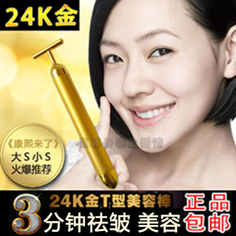 正品24K黄金美容棒瘦脸按摩器祛皱黄金棒拉皮机强效瘦脸导入仪