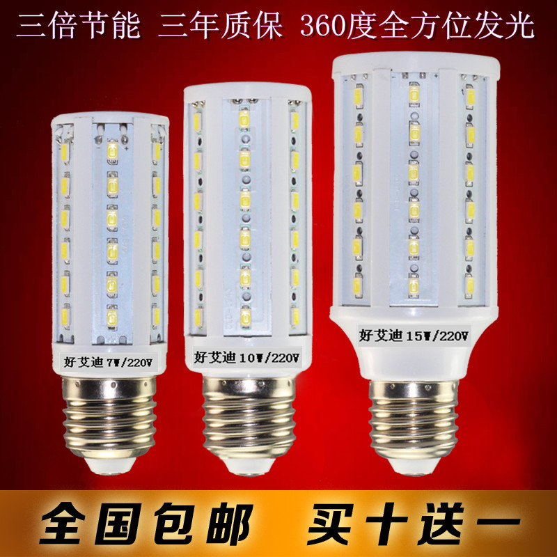 LED-светильник Good Eddie  Led LED 7W 10W 15W 5730 E27E14B22 - 28861