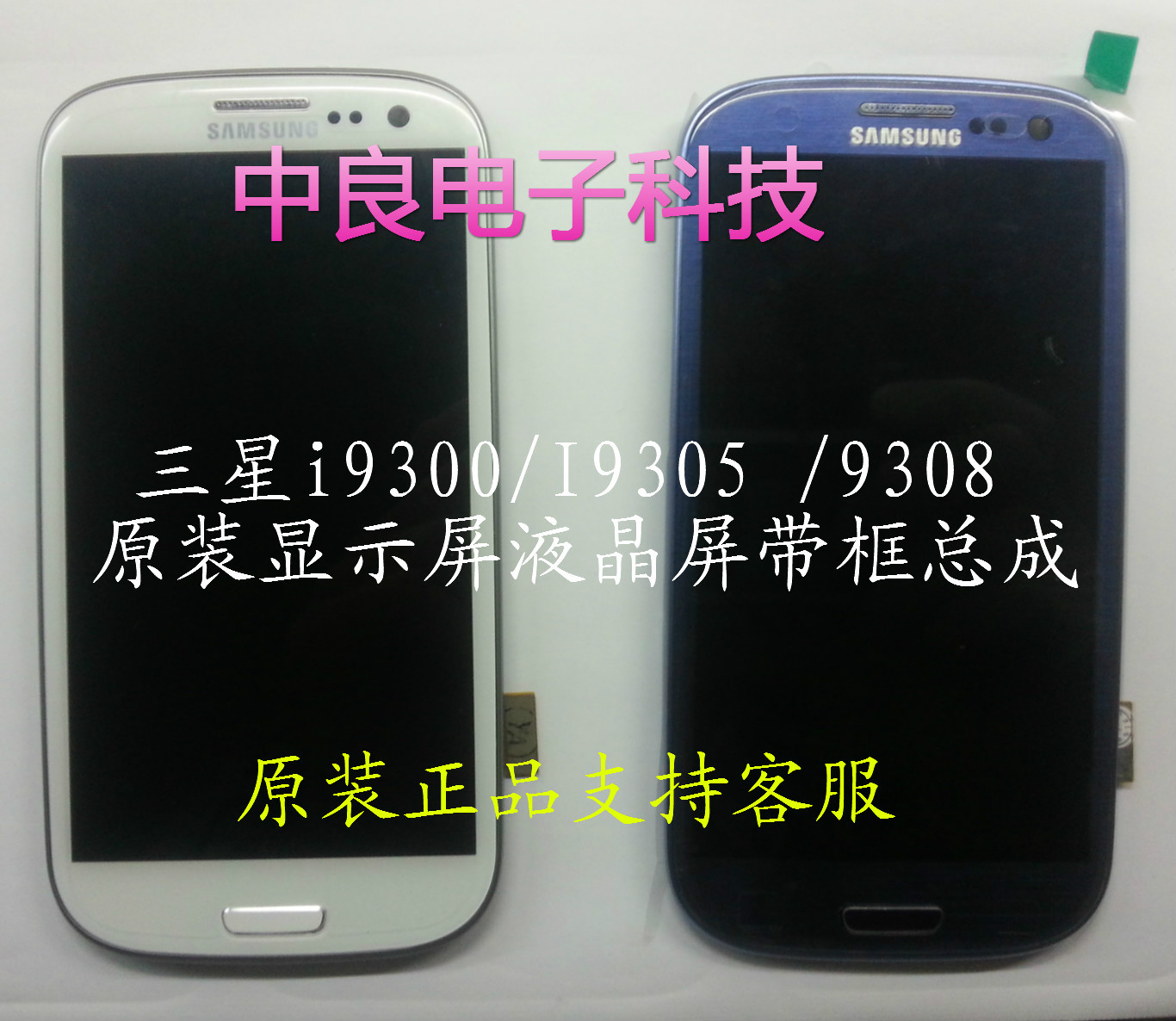 Запчасти для мобильных телефонов Samsung I9300 I9308 I939 I939d Samsung