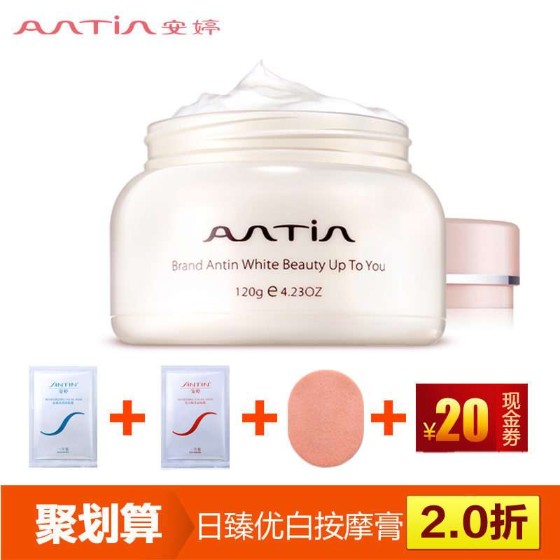 An Ting counter being a genuine massage cream 120 g white Whitening Moisturizing after Sun repair anti-aging