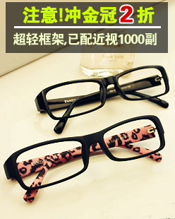 2013 new black box Leopard tide male and female non-mainstream glasses frame myopia Optical glasses for sheet metal frame