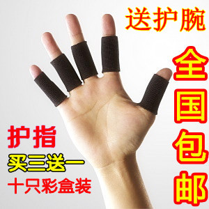 包邮 nursing finger finger NBA basketball volleyball sports protector skid bandaged finger get wristbands