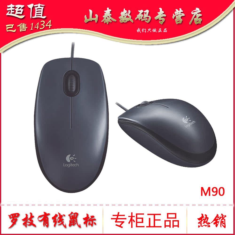 Проводная мышь Logitech  M90 USB