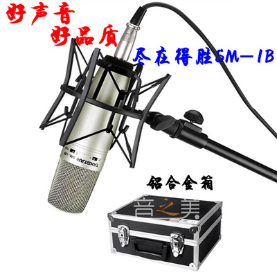 Genuine victorious SM-1B professional recording studio large diaphragm condenser microphone recording microphone computer network K song