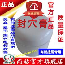 尚赫归元五通宝火罐封穴膏加强膏大白膏大黄膏正品保真