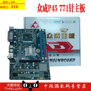 P45 771-pin CPU Xeon motherboard DDR3 memory new quad core motherboard