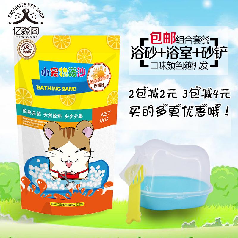 仓鼠用品洗浴套餐金丝熊浴沙浴室沙铲浴砂沐浴盐洗澡除臭清洁套装