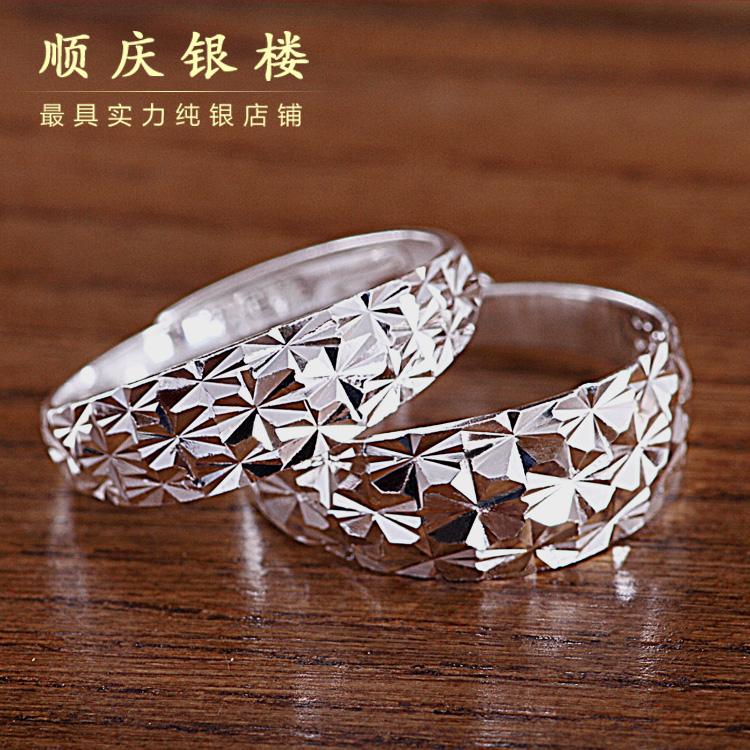 顺庆银楼 千足银S999满天星 纯银戒指 情侣对戒 戒指 银戒指 戒子
