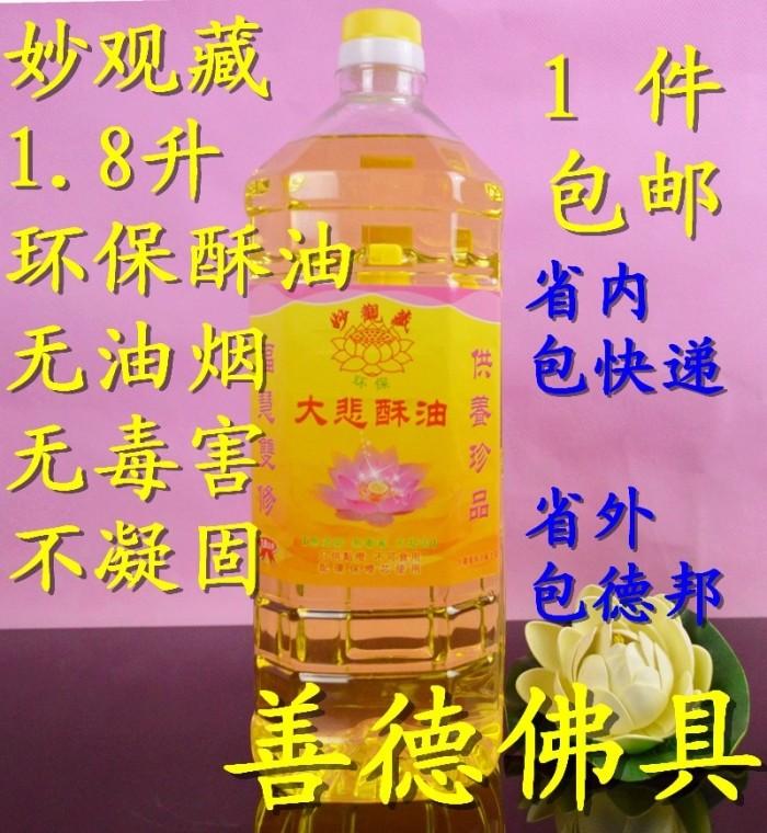 Свечи, Масляные лампы, Масло Добродетель Будды представление превосходно hid зеленым маслом Дабей Будда поклонялись богини культа нефти 480 1 юань пакет почты